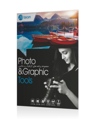 Photo & Graphic Tools 2017
